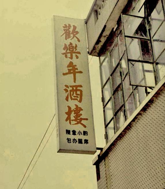 FLN China